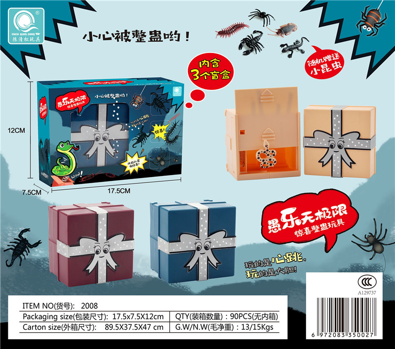 Trickery gift box (with 3 small blind boxes)