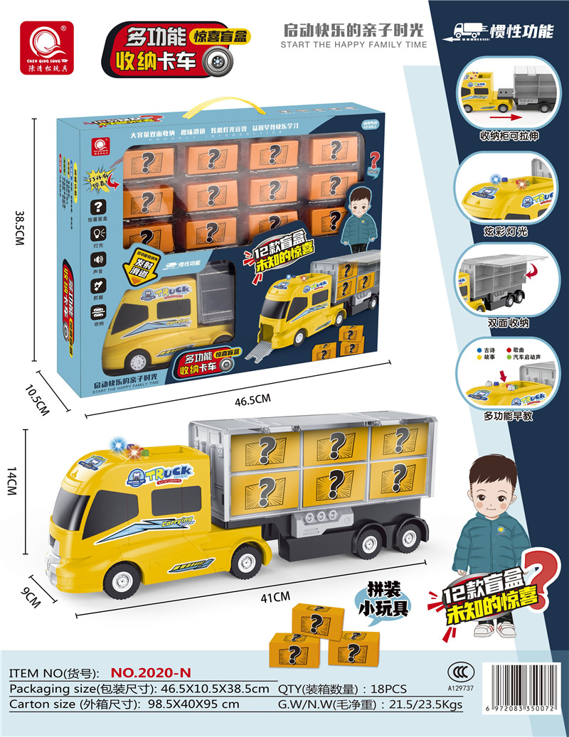Electric inertia engineering storage truck (with 12 blind boxes)