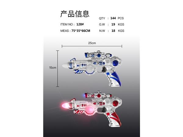 Electric gun toy gun eight tone gun