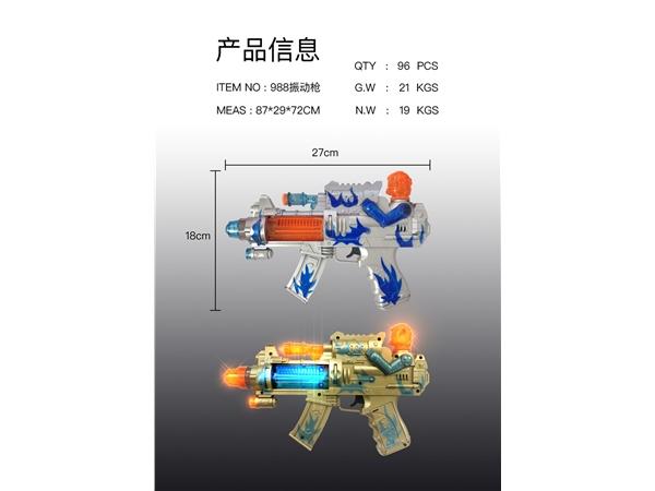 Spray paint vibrating gun electric gun vibrating gun toy gun