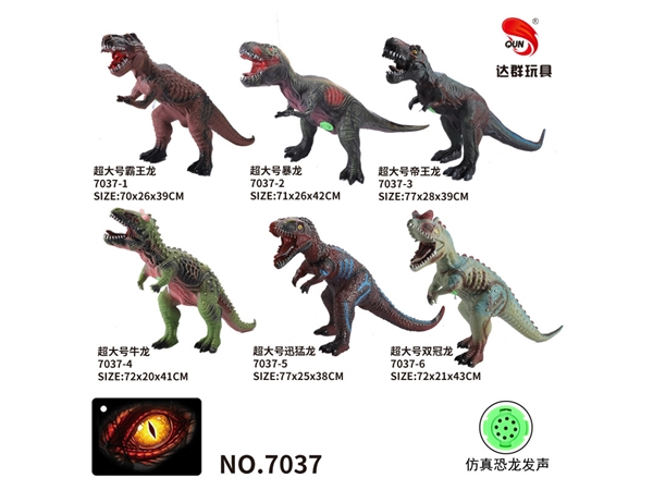 30 inch super large enamel dinosaur (6 mixed with IC call) dinosaur toys