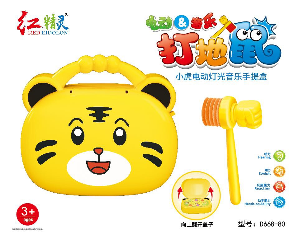 Tiger tote box electric music playing hamster