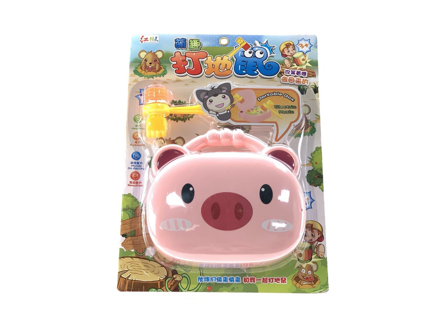 Music electric portable pig beating hamster