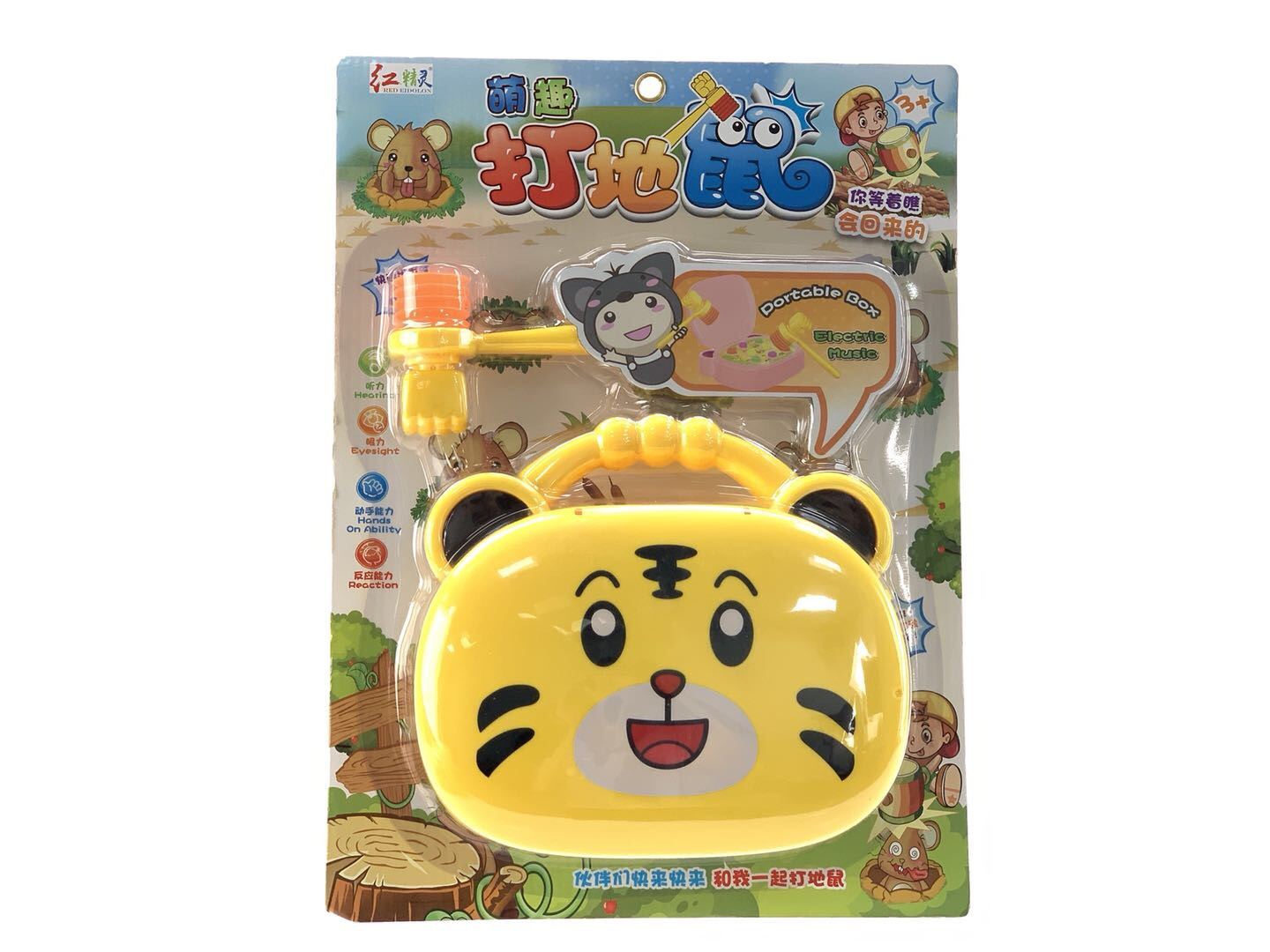 Electric music portable tiger beating hamster
