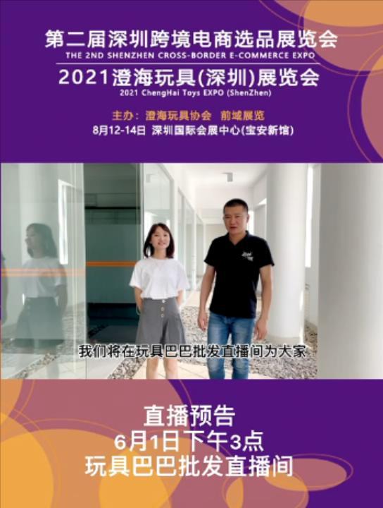 2021澄海玩具(深圳)展览会