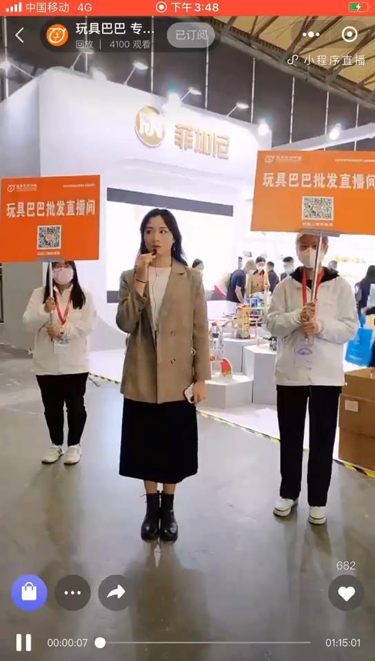 上海展会直播现场
