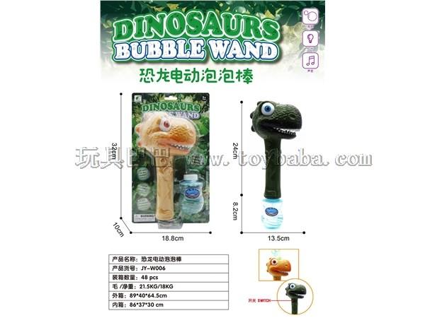 恐龙带灯光音乐单瓶水泡泡棒