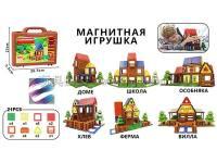 屋子手提盒磁力片21片 益智磁性拼装玩具 儿童智力开发
