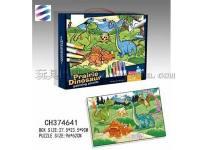 24片水彩笔大草原恐龙 益智彩绘套装 儿童兴趣培养