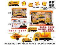 4款回力建筑工程车(带建筑设施)