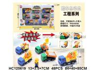 4款回力工程车(8只/盒)