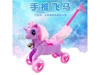 婴幼儿学步玩具 手推飞马 响铃翅膀摆动手推独角兽 厂家批发直销