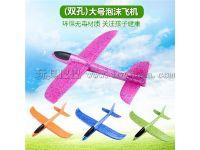 48cm大号手抛epp泡沫飞机滑翔机回旋特技儿童航模玩具 一件代发  举报 本产品支持七天无理由退货
