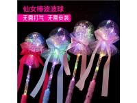 新款LED闪光手柄发光棒波波球儿童发光玩具地摊波波球魔法棒批发