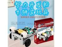 儿童早教套装STEM男孩智力玩具 DIY科技制作积木拼装玩具车可编程