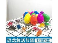 复活节彩蛋 恐龙蛋12只装 玩具巴巴001