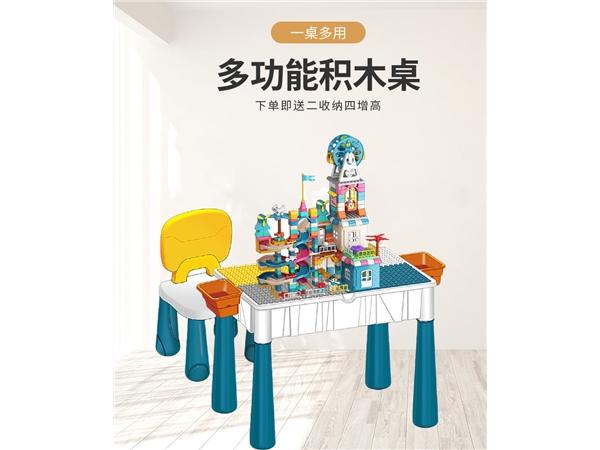 儿童多功能积木桌椅+328大颗粒场景益智玩具