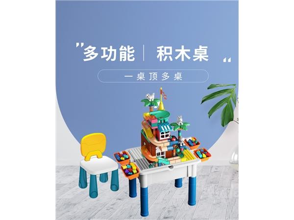 儿童益智拼插积木桌椅130大颗粒积木
