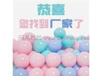 海洋球批发厂家直销波波球玩具球无毒加厚宝宝室内球池游戏彩色球
