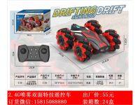 欣乐儿2.4G特技喷雾遥控车玩具