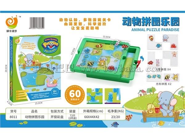 动物拼图乐园 智力桌面游戏益智玩具
