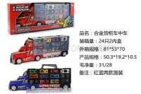 合金货柜车中车