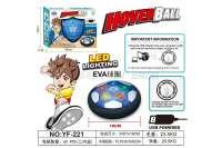 悬浮电动足球 灯光带USB插头(EVA球圈)
