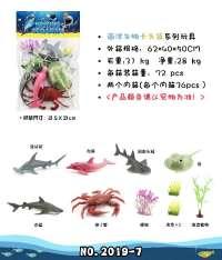 海洋卡头袋玩具