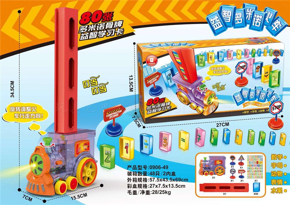 多米诺骨牌火车电动玩具