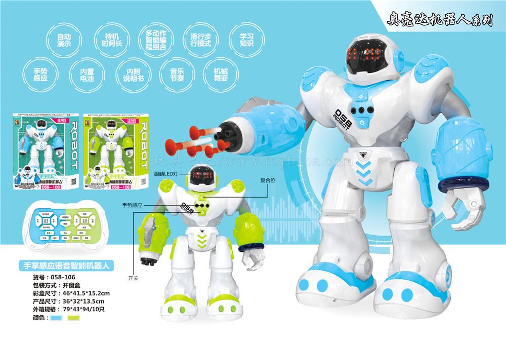 多功能互动式机器人