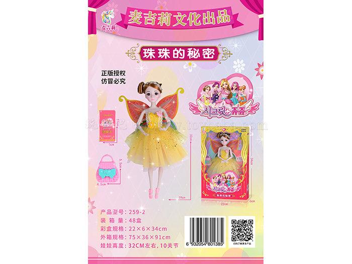 11寸珠珠公主