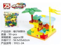 5911-2a50粒 积木玩具 益智玩具