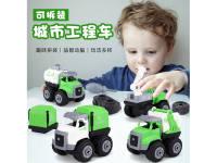 环卫拆装车 益智 玩具车