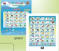 俄罗斯语字母数字学习平板