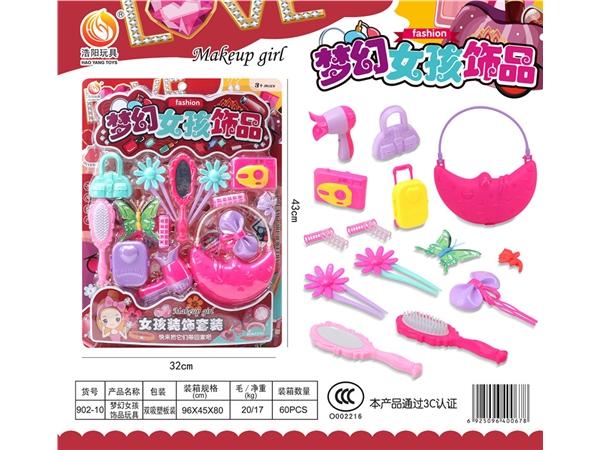 梦幻女孩饰品玩具