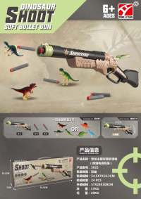 恐龙主题 双管软弹枪