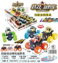 四驱扭动惯性越野车特技车男孩玩具车,一盒12只