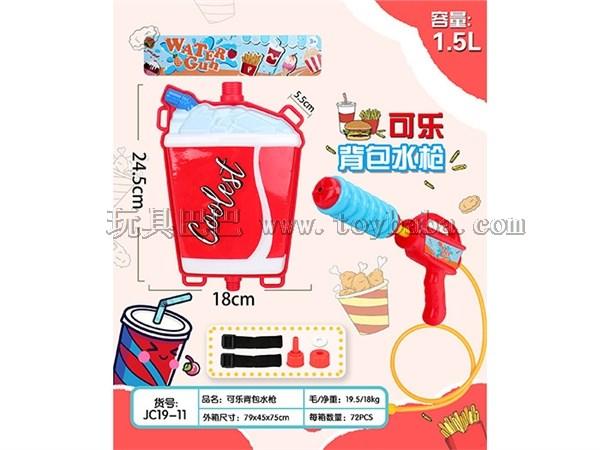 可乐背包水枪 夏日玩具