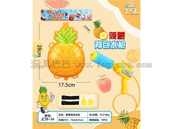 菠萝背包水枪 夏日玩具