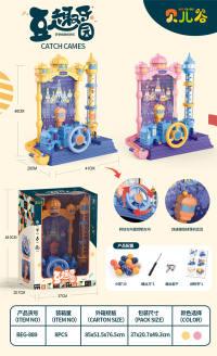 电动梦想城堡接球机 轨道积木玩具