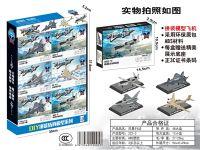 飞机拼装模型