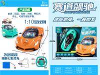1:10方向盘遥控法拉利仿真赛车 带七彩灯光 橙.绿混装 遥控车玩具