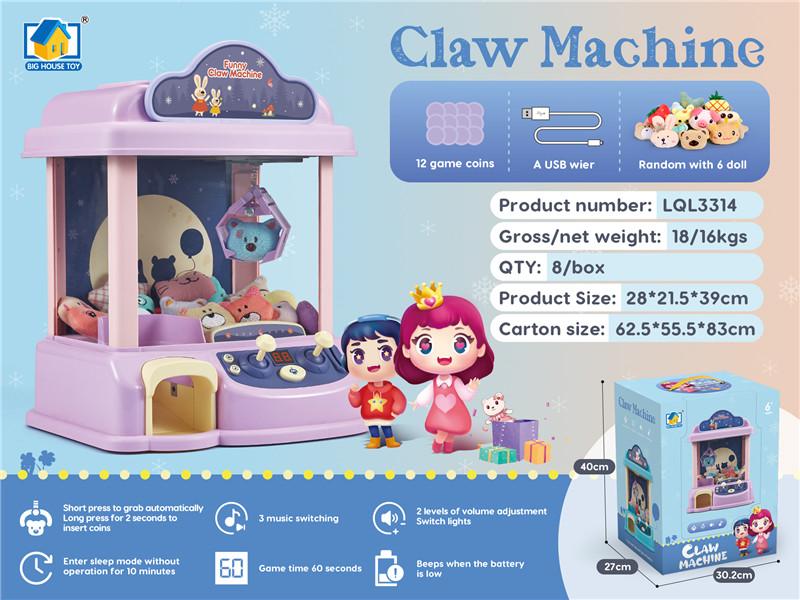 游戏娃娃机  粉紫