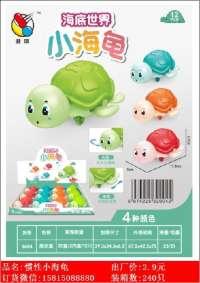 欣乐儿惯性海底世界小海龟玩具