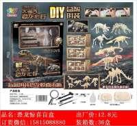 欣乐儿DIY拼装恐龙化石大考古盲盒玩具