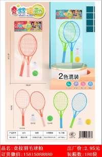 欣乐儿竞技羽毛球拍体育玩具