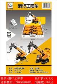 欣乐儿滑行工程车玩具