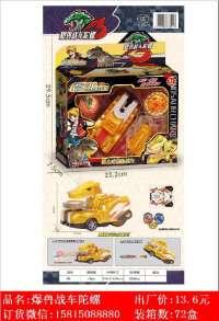 欣乐儿黄金珍藏版爆兽战车陀螺玩具