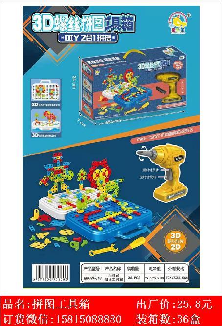 欣乐儿DIY2合13D螺丝拼图工具箱玩具
