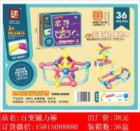 欣乐儿益智拼搭百变磁力棒积木36PCS玩具